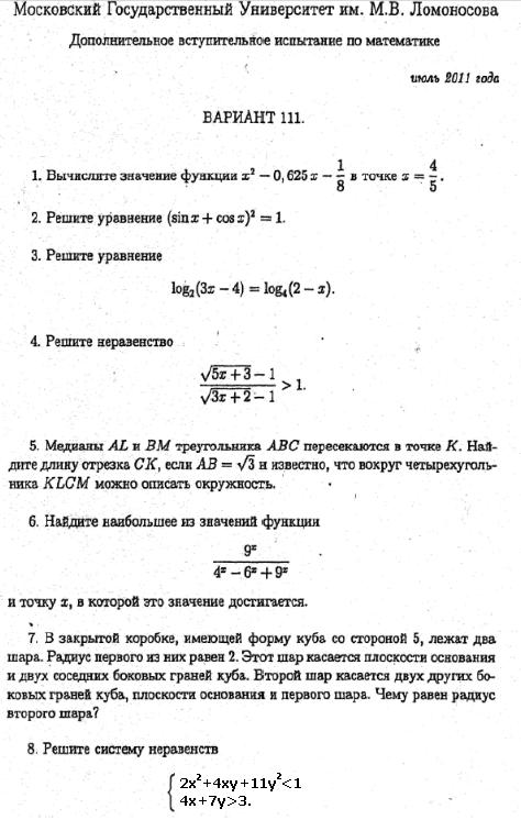 Решение вступительных задач мгу математика решение задач с косвенными вопросами